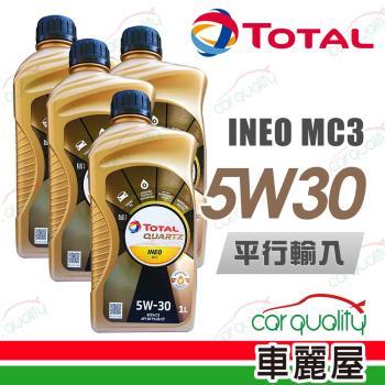 【TOTAL】QUARTZ INEO MC3 5W30 1L_四入組_機油保養套餐加送【18項保養檢查】(節能型機油)
