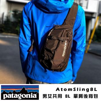 【Patagonia】單肩後背包 B5側背包 Atom Sling 8公升 斜背包 2021新款 男女共用【48261】