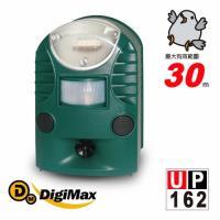 Digimax ★UP-162 三合一風光驅鳥器[ 防範禽流感 ] [ 超音波驅除 ] [ 警報器提醒機能 ]