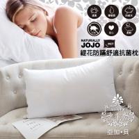 【AGAPE 亞加.貝】MIT台灣製造 JOJO緹花防蹣舒適抗菌枕