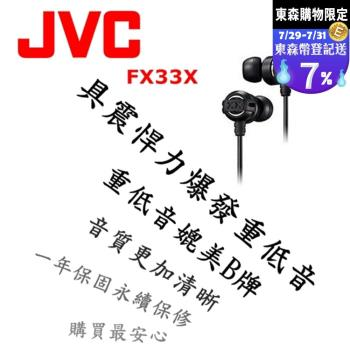 日本內銷 JVC FX33X 重低音耳道式耳機 媲美Beats Monster HA-FX3X後續新款 3色