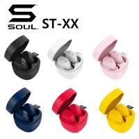 美國 Soul ST-XX 六色可選 高性能 輕巧 防水運動款 自動配對 真無線 藍芽耳機 6色