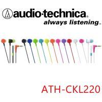 日本直進 最新 鐵三角Audio Technica ATH-CKL220 輕巧炫色好音質入耳式耳機 11色