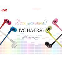 JVC HA-FR26 日本原裝進口 繽紛多彩 支援Iphone Android 附線控 耳麥 耳道式耳機 2色
