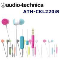 日本直進 鐵三角Audio Technica ATH-CKL220iS 多彩炫色附耳麥入耳式耳機 白撞色