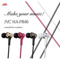 JVC HA-FR46 日本原裝進口 全金屬機殼 好音質 高質感 支援 Iphone Android 線控 MIC 耳道式耳機 4色