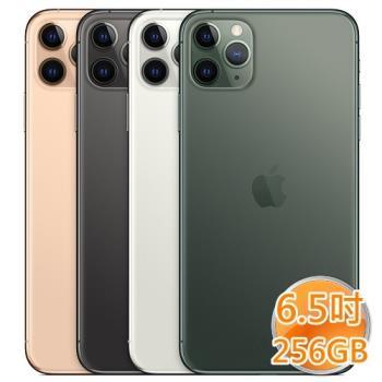 Apple iPhone 11 Pro Max 256G