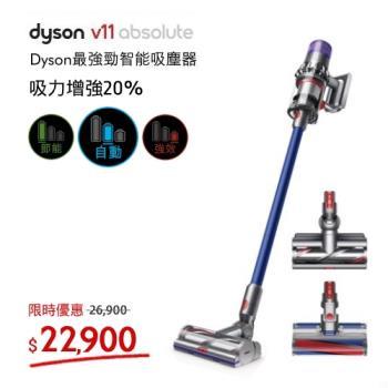 【限時激省$4000】Dyson 戴森 V11 Absolute 手持無線吸塵器(雙主吸頭旗艦款) -庫-促