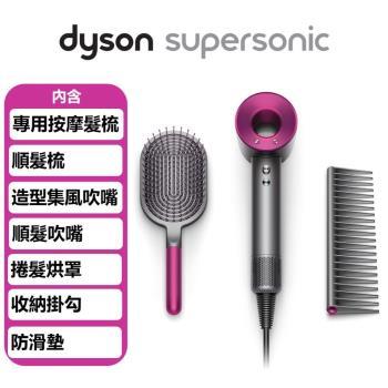 登記再送1000元東森幣【迎春激省$2000】Dyson戴森Supersonic吹風機HD01(送專用按摩髮梳+順髮梳造型組)-庫-促