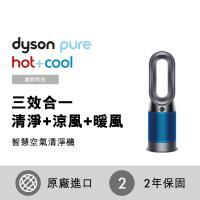送禮券2000元↘Dyson戴森 Pure Hot + Cool 三合一涼暖空氣清淨機HP04(科技藍)-庫