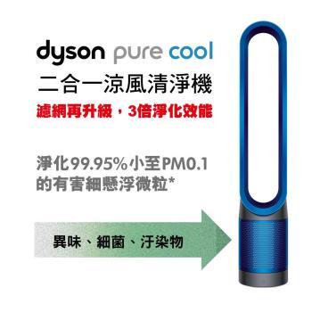 Dyson戴森 Pure Cool二合一涼風空氣清淨機風扇TP00(鐵藍色)-庫↘登錄送濾網+CORKCICLE保溫瓶