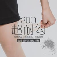 【GIAT】台灣製超耐勾30D柔肌隱形絲襪(12件組)