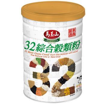 馬玉山活力滿滿好健康32穀粉搶購組-勁