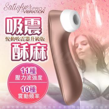 德國Satisfyer PRO 2 VIBRATION 陰蒂乳頭吸吮震動器-淺金色