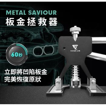 【Future Lab. 未來實驗室】METAL SAVIOUR 板金拯救器(附贈殘膠刮刀)