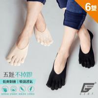 【GIAT】台灣製精梳棉防滑隱型五趾襪(6雙組)