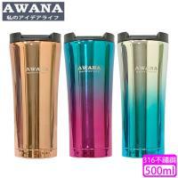AWANA 316不鏽鋼炫彩咖啡杯/保溫杯(500ml)MA-500