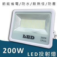 led 200w 投射燈 200瓦 白光 SMD 豪華款 泛光型 LED 探照燈 貼片款 200W