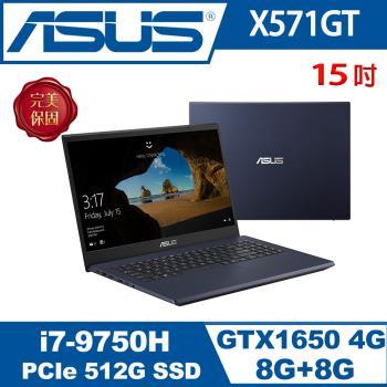 (記憶體升級)ASUS華碩 X571GT-0131K9750H 電競筆電 星夜黑 15吋/i7-9750H/16G/PCIe 512G SSD/GTX1650/W10/120Hz