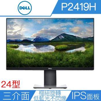DELL 戴爾 P2419H 24型IPS面板低藍光不閃爍液晶螢幕