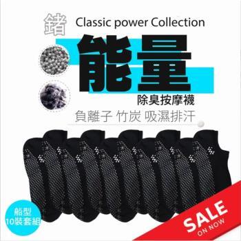 【京美】能量健康按摩襪 船型襪 10雙促銷組