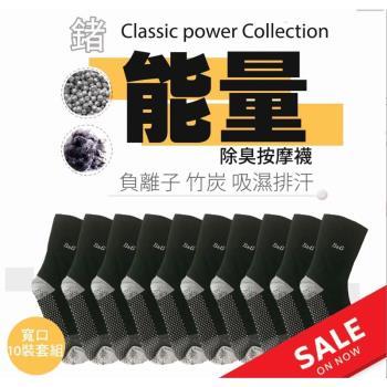 【京美】能量健康按摩襪 寬口襪 10雙促銷組