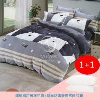 可愛熊仔 雙人四件式鋪棉二用被床包組(組合-新光紡織舒適枕*2)