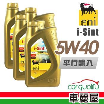 【AGIP】ENI i-Sint 金罐 SM 5W40 1L_四入組_機油保樣套餐加送【18項保養檢查】(節能型機油)