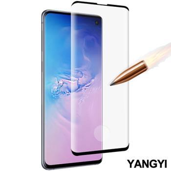 YANGYI揚邑- Samsung Galaxy S10 滿版鋼化玻璃膜3D曲面指紋解鎖防爆抗刮保護貼-黑