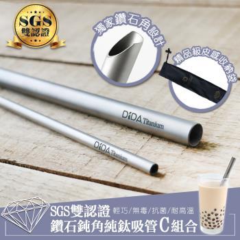DIDA SGS雙認證鑽石鈍角純鈦吸管(C組合細吸管五件組)