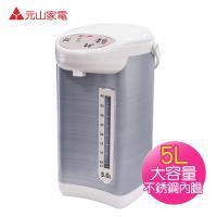 【元山】 5.0L微電腦熱水瓶YS-5503API