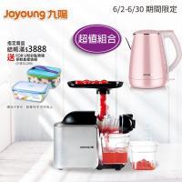 超值組合!! Joyoung 九陽 養生手感擠壓原汁機 JYZ-E8M 加碼贈: 不鏽鋼快煮壺 K15-F026M