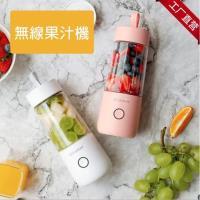 Vitamer USB隨手榨汁杯 攜帶型榨果汁機/自動榨汁機