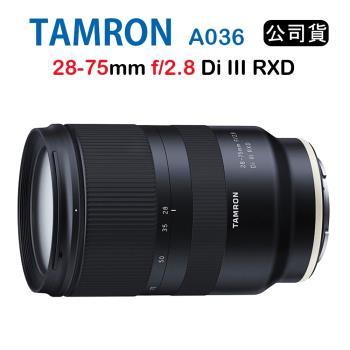 【限量現貨】Tamron 28-75mm f2.8 Di III RXD A036 騰龍(公司貨)