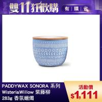 美國 PADDYWAX SONORA系列 WisteriaWillow 紫藤柳 283g 香氛蠟燭