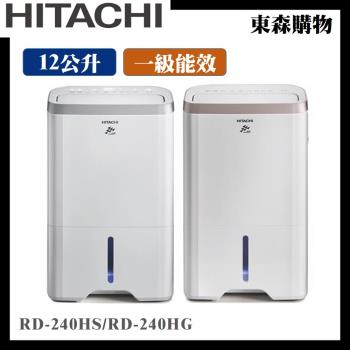 HITACHI日立 1級能效 12L負離子清淨除濕機RD-240HS/RD-240HG-庫(T)