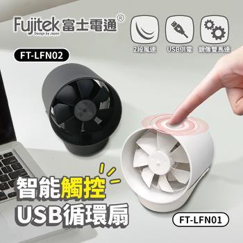 FUJITEK富士電通 智能觸控USB循環扇FT-LFN01(白)/FT-LFN02(黑)