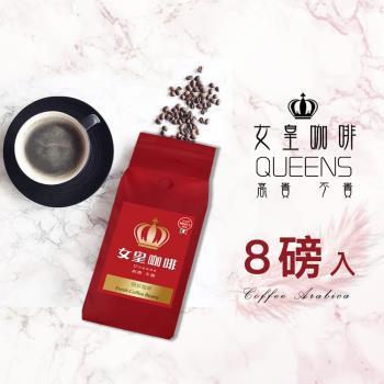 【女皇咖啡】精選新鮮烘焙咖啡豆 (八磅入) (454g/磅)