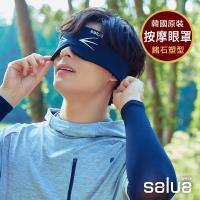 【salua 韓國進口】新版升級3D鍺元素顆粒按摩眼罩