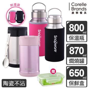 康寧Snapware內陶瓷不鏽鋼超真空保溫瓶800ml或悶燒罐870ml 加贈保鮮盒650ml