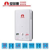 節能補助再省1千,熱水器能源效率2級免運費,台灣製造三年保固,標準型熱水器RF10L液態瓦斯EHP-3001P愛菲爾