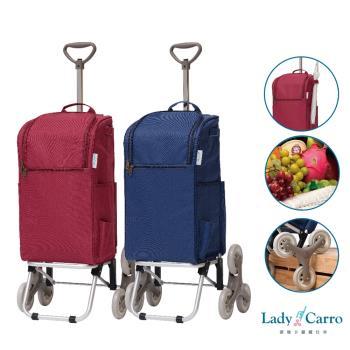 超殺福利品 Lady Carro蕾地卡蘿 三輪伸縮拉桿購物車(紅、藍任選)