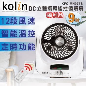 Kolin歌林 9吋3D擺頭遙控DC循環扇/12段風速/上下左右自動擺頭KFC-MN975S (福利品)