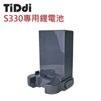TiDdi S330專用鋰電池