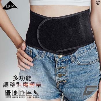 【GIAT】台灣製 多功能萊卡調整型魔塑帶(可放暖暖包)