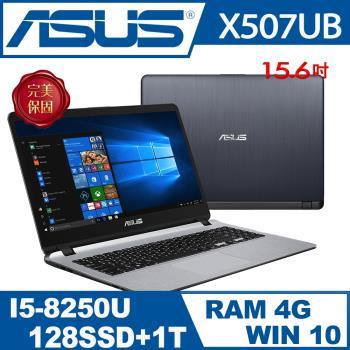華碩 ASUS X507UB 15.6吋 FHD i5-8250U/4G/128SSD+1TB/MX110 2G/W10 窄邊框霧面筆電 灰-福利品
