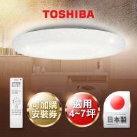 【買就送電子禮券$500】TOSHIBA 4-7坪 星空 LED遙控 吸頂燈 LEDTWTH61GS