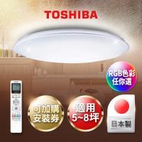 【買就送電子禮券$800】TOSHIBA 5-8坪 星光 LED遙控 RGB調色盤 吸頂燈 T77RGB12-S