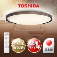 【買就送電子禮券$500】TOSHIBA 4-7坪 和趣 LED遙控 吸頂燈 LEDTWTH61MA