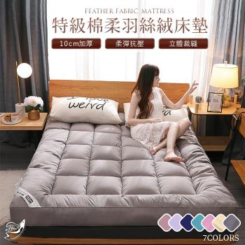 Effect  親膚特級棉柔羽絲絨10CM加厚床墊(單人/雙人/雙人加大均一價)-多色任選